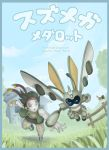 Cover Suzumega Medabot Special by AltairSky