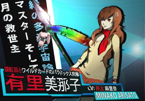 Minako Arisato Persona 4 Arena Ultimax :D ! by xMakeDamnSurex