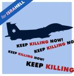For IsraHELL Keep Killing NOW by ademmm
