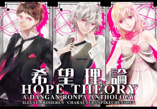 HOPE THEORY -DANGAN RONPA ANTHOLOGY- by irisieren