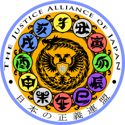 Justice Alliance of Japan - Coat of Arms by Crisostomo-Ibarra