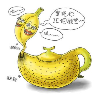 Conjoined Banana Teapot and 3E by RiverKpocc