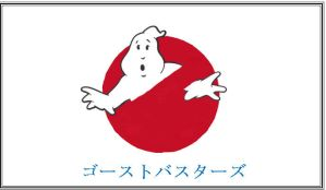 Ghostbusters Japan: The Logo by SharazDestler