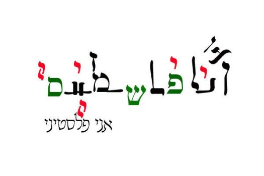 I am a Palestinian by r0taj