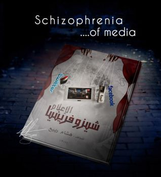 Schizophrenia ...of media by Mohager