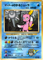 Xander's Shining Sneasel (Fake Card) by icycatelf