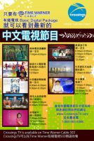 Crossings TV NY Chinese by ison