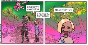 7-page Skyrim comics rus ver by Oessi