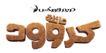 the croods logo by Mohammedanis