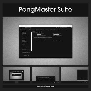 PongMaster Suite by msergt