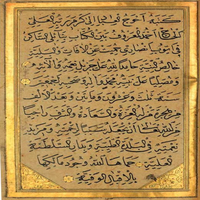 Page from ancient Persian manuscript by LilipilySpirit