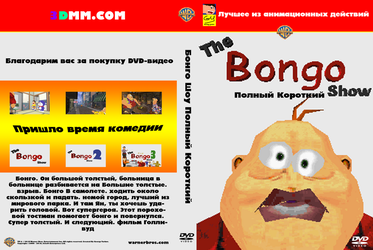 DVD Cover The Bongo Show (Russian Version) by Yarkov