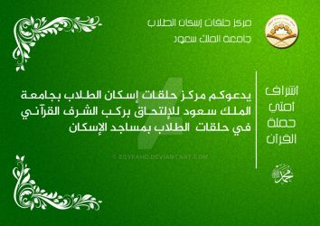 Ad 2d Invitiation to participate in Quran studying by egyfahd