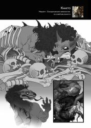 Nidhogg (page 2) by Kahito-Slydeft