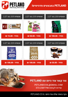PetLand - SOLD by MorBarda