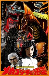 Terror of mechagodzilla poster by johnbellottijr