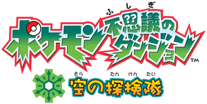 Pokemon Mystery Dungeon: Sky Expedition Corps logo by RingoStarr39