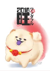 .:Year of Dog 2018:. Chow Chow by MitskiMing