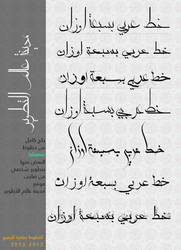 Islamic font arabic by rakanksa