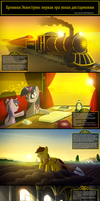 The Chronicles of Equestria: The Era of Discord by gign-3208