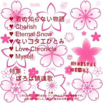 Crystal Heart CD backcover O.o by Trizha-Sayuri