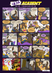 Chinese: Dash Academy 6 - The Secrets We Keep p7 by HankOfficer