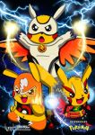 Super Pika Pikachu! (Power Of Three) by JonWKhoo