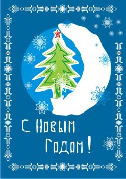 Happy New Year! card (in russian) by Erve-Paul