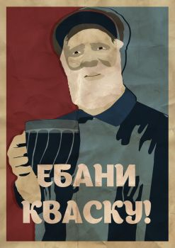 Motivation poster for Russian alcoholics by RomaXP