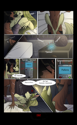 UL - Page 192 by Electra-Draganvel