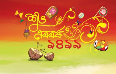 pohela boishakh bengali new year greeting card by mostafiz28 on deviantart