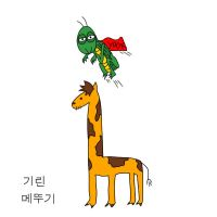 A giraffe and a grasshopper by Whatsome