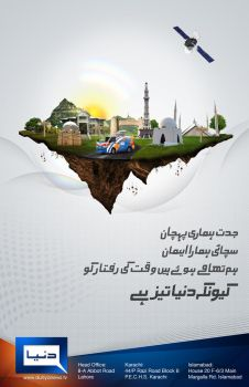 Dunya News Generic Press Ad by aliather