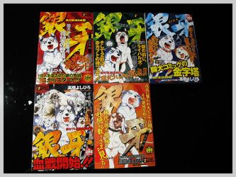 Ginga Collection: GNG 5.edition by 1miia