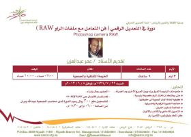 Camera RAW 7.4 Course In Riyadh by OmarAziz
