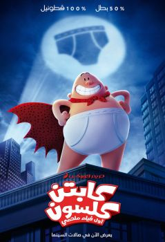 captain underpants arabic poster by Mohammedanis