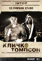 Klitschko vs Thompson poster by dr4oz