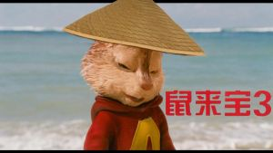 Alvin And The Chipmunks 3 Chinese Alvin by ubidragon