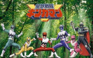 Seiju Sentai Gingaman by blakehunter