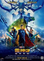 New Thor: Ragnarok Chinese Poster by Artlover67