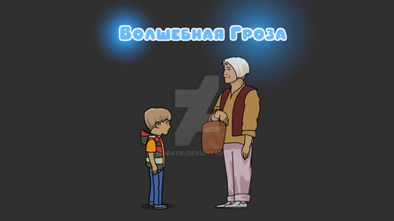 MagicStorm characters  Timofei and his Grandma by muravei