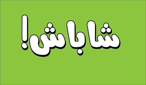 Shahbash: Urdu by Ms-Chutkus