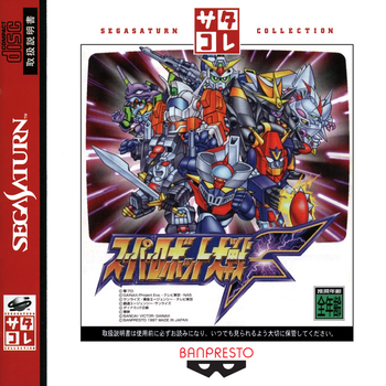 Sega Saturn Collection: Super Robot Wars F by LaytonPuzzle27