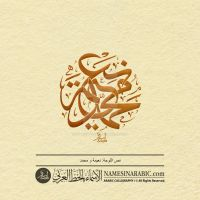 Naeema and Muhammad In Thuluth Arabic Calligraphy by NamesInArabic
