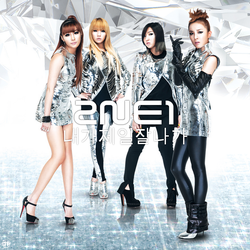 2NE1 - I Am The Best by strdusts