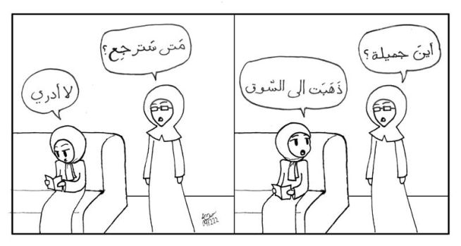 Arabic Conversation 3 by e60m