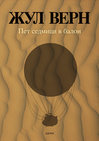 Jules Verne book covers 1 by azzza