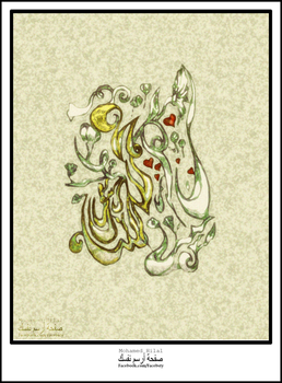 Mohamed the prophet calligraphie by hillllallll