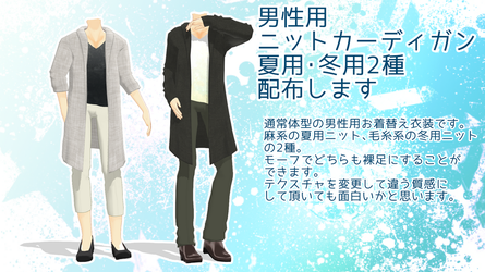 2 types of knit cardigans for men by PMDMaster