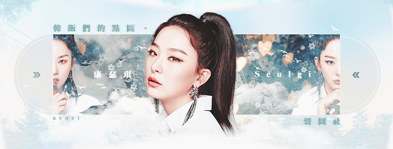 Red Velvet Seulgi banner by hyukhee05
